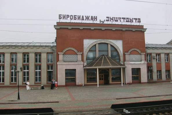 BirobidzhanRailwayStation